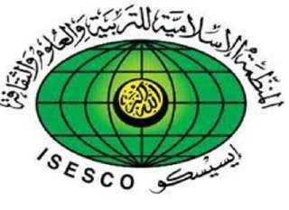 بالإجماع.. تغيير اسم الإيسيسكو إلى منظمة العالم الإسلامي للتربية والعلوم والثقافة