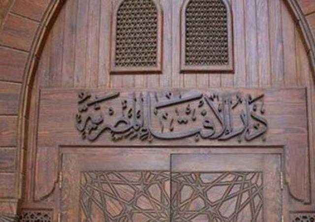 عاجل ميادين مصر دار الإفتاء تشكل لجنة طبية وشرعية لدراسة موقف صوم رمضان
